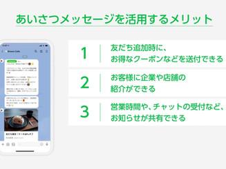 【動画でわかるLINE公式アカウント】