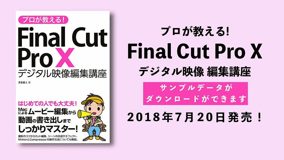 Final Cut Pro X、使い方、編集方法、FCP X、初心者、ファイナルカット