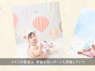 SmileStoneおうち写真館