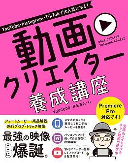 動画クリエイター.jpg