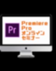 Premiereオンラインセミナー.png