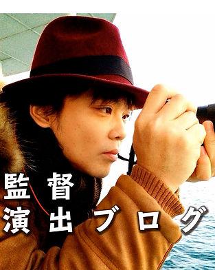 監督ブログ2.jpg