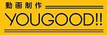 YOUGOOD_logo_再_アートボード 1_edited.jpg