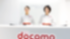 docomo_solution_2.png
