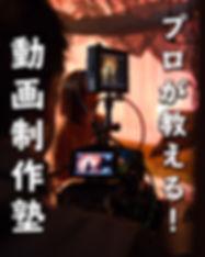 動画制作塾.jpg