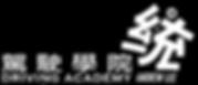 駕駛學院logo.png
