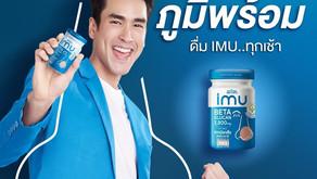 IMUเครื่องดื่มเสริมภูมิคุ้มกันให้ร่างกาย