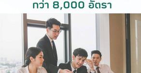 CPF เปิดบูธรับพนักงานกว่า 8,000 อัตรา