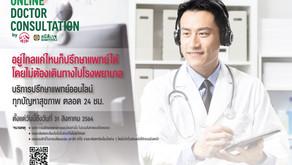 "AIAห่วงใยคนไทยเปิดบริการ ""Online Doctor Consultation"" โดยไม่มีค่าใช้จ่ายกับเครือรพ.สมิติเวช"