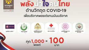 """กรุงศรี คอนซูมเมอร์ จัดกิจกรรม """"พลังน้ำใจคนไทย"""" ต้านวิกฤตโควิด-19"""
