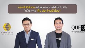 KFINส่งมอบความห่วงใย สนับสนุนบริษัท QueQ สตาร์ทอัพไทย ให้คนไทยเข้าถึงการฉีดวัคซีน