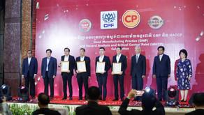 ซี.พี.กัมพูชาได้รับการรับรองมาตรฐาน GMP และHACCPตอกย้ำผลิตอาหารปลอดภัย