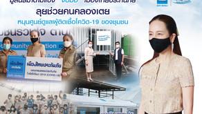 """""""มูลนิธิมาดามแป้ง"""" จับมือ """"เมืองไทยประกันภัย"""" ลุยช่วยคนคลองเตย หนุนศูนย์ดูแลผู้ติดเชื้อโควิด-19"""