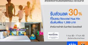 เที่ยวไทยได้ลดกับทีเอ็มบีและธนชาต