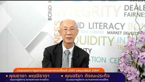 ThaiBMAคาดเงินไม่เข้าตราสารหนี้