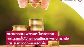 ศูนย์วิจัยกสิกรไทยชี้ขยายเพดานหนี้เป็น70%ไม่กระทบเสถียรภาพคลัง-ขับเคลื่อนศก.ให้เติบโตอย่างยั่งยืน