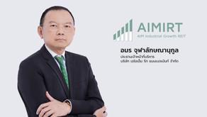 'AIMIRT' พร้อมเดินหน้าเพิ่มทุนครั้งที่ 2 ลงทุนในทรัพย์สินลงทุนในทรัพย์สินใหม่ทำเลยุทธศาสตร์