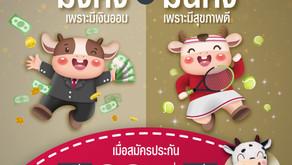AIAเปิดแคมเปญรับปีฉลูชวนคนไทยวางแผนคุ้มครองชีวิตและสุขภาพรับมือโรคร้าย