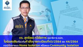 คปภ.ไขข้อสงสัย เกี่ยวกับคำสั่งนายทะเบียน    ที่ 43/2564 และ 44/2564 กรณีการรักษาแบบ Home Isolation