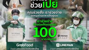 """กสิกรไทยออกแคมเปญแรง """"ร่วมด้วย ช่วยเปย์"""" จ่ายมื้ออร่อยให้สูงสุด 100 บาท/ออเดอร์"""