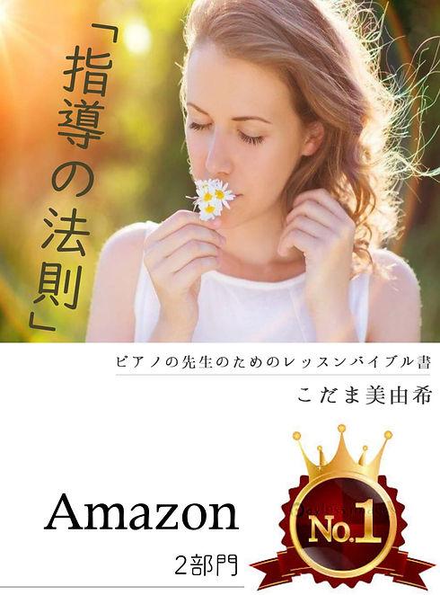 Amazon1位-1 2.jpg