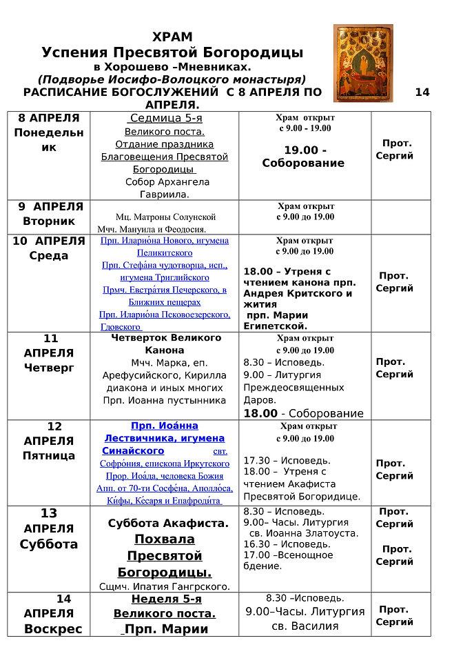 ХРАМ с 8 апреля по 14 апреля-1.jpg
