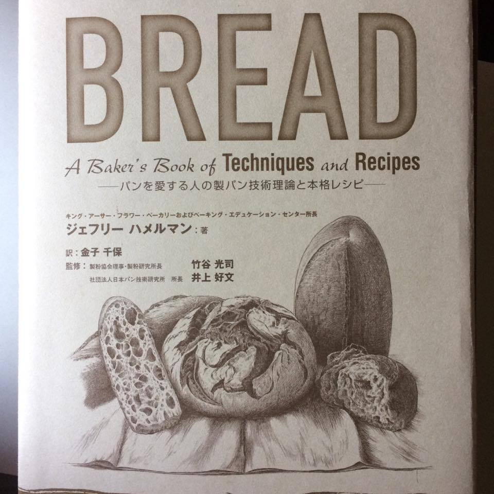 A baker's book of Techniques and Recipes