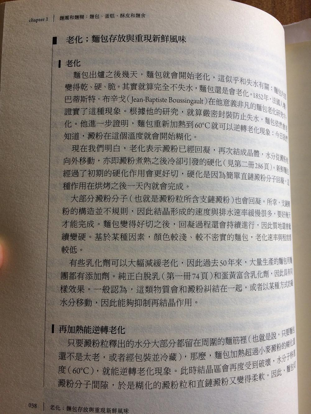 老化:食物與廚藝p.38