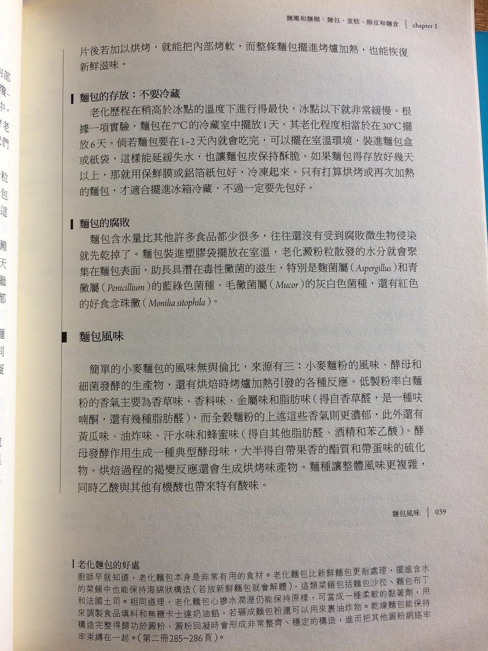 存放:食物與廚藝p.39