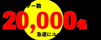 ユーザー数20,000.png