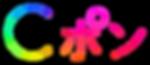 CponType_color.png