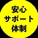 安心サポート体制.png