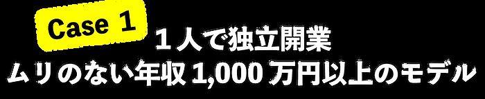 年収1,000万以上.png