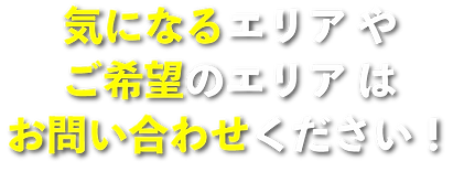 人気のエリア.png