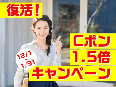 Cポン1.5倍キャンペーン復活!