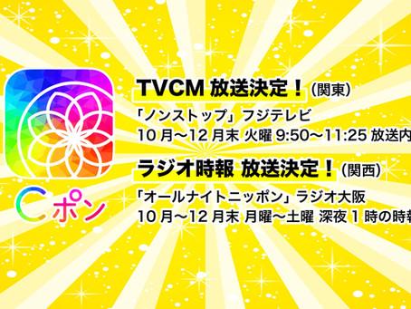 TVCM・ラジオ時報放送します!
