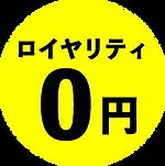 ロイヤリティ0円.png