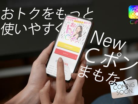 Cポンアプリ リニューアル決定‼