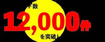 12,000件.png