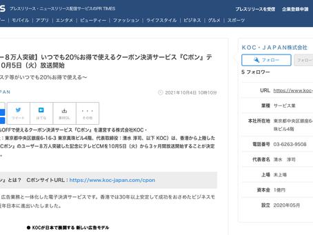 TVCM公開プレスリリース実施しています。