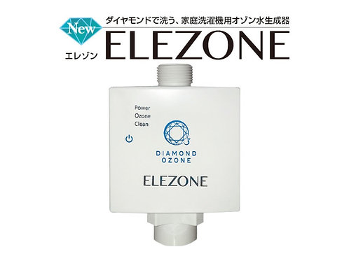 <家庭洗濯機用オゾン水生成器>エレゾン ELEZONE EW-11