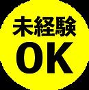 未経験OK.png