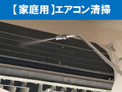 【家庭用】エアコン洗浄(1都6県)