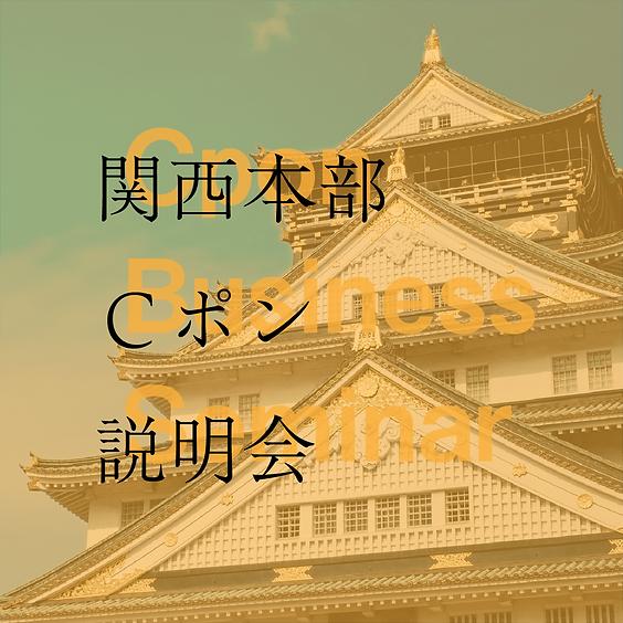「関西本部Cポン説明会」(金19:00)