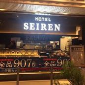 HOTEL-SEIRENイーアスつくば店_200504_0008-min.jp