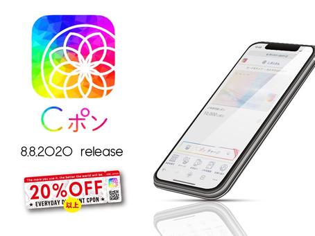 新しいCポン(決済Webアプリ)を8月8日にリリースしました。