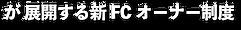 展開する新FCオーナー制度.png