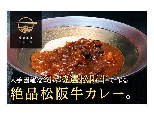 【Cポン★セレクト】A5 最高等級 幻の松阪牛 特選松阪牛カレー × 6食