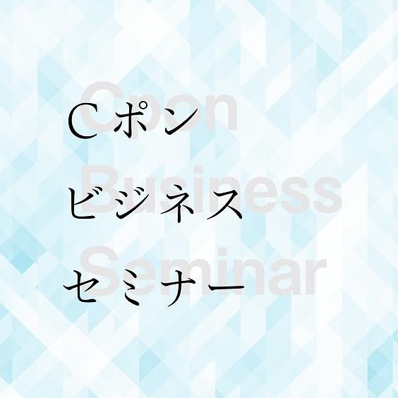 「Cポン」セミナー(水①)