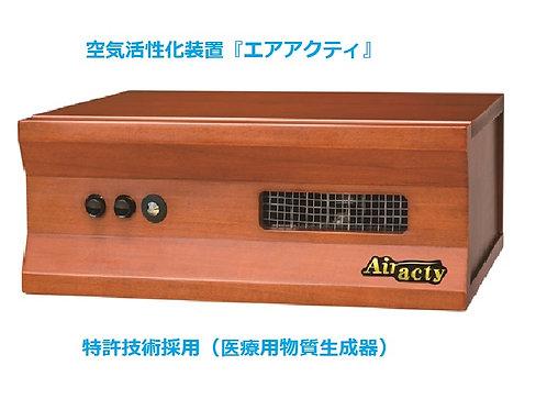 空気活性化装置エアアクティ
